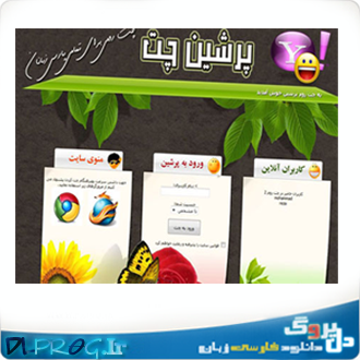 http://dlprog.persiangig.com/image/site/et-chat-persian-chat.png