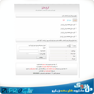 قالب زیبای فارسی سیستم Freer