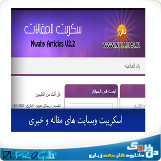 http://dlprog.persiangig.com/image/site/maghalat.png